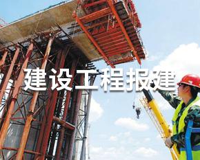 建设工程前期报建咨询