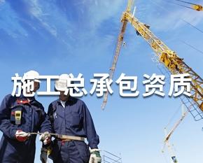 施工总承包资质新办-增项-升级