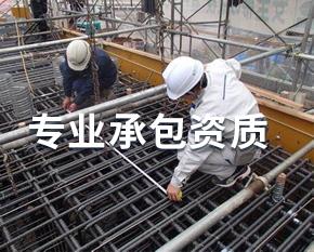 专业承包资质新办-增项-升级
