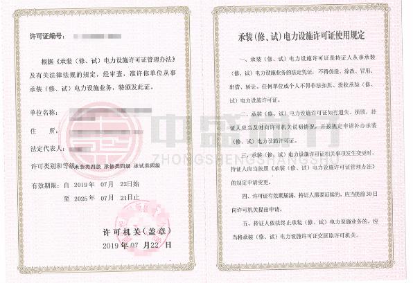 承装(修、试)电力施工许可证四-2
