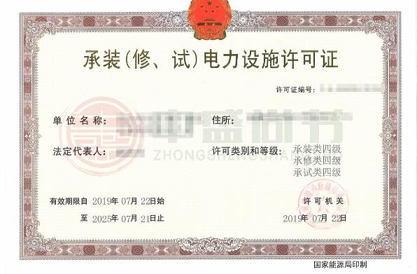 承装(修、试)电力施工许可证四级